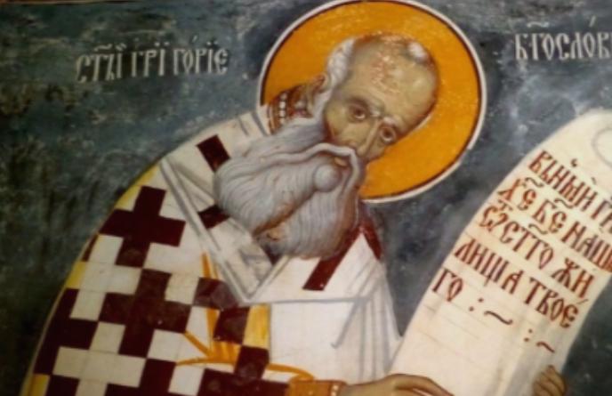 Св. Григориј Богослов